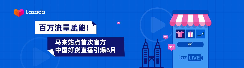 百万流量赋能!马来站点首次官方中国好货直播引爆6月