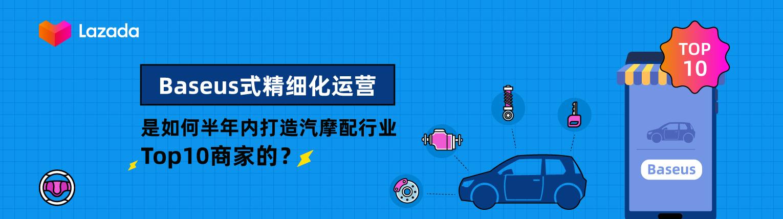 Baseus式精细化运营是如何半年内打造汽摩配行业Top10商家的?